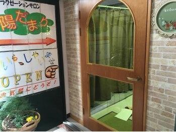 隠れ家リラクゼーションサロン 陽だまり(埼玉県さいたま市大宮区)
