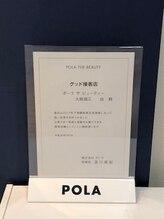 ポーラ ザ ビューティ 大阪堀江店(POLA THE BEAUTY)/グッド接客店