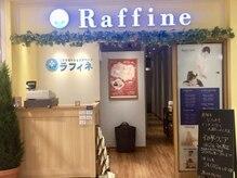 ラフィネ ルミネ池袋店の雰囲気(技術はもちろんのこと、心地よい空間づくりを大切にしています♪)