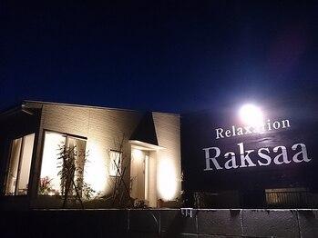 ラクサー(Raksaa)(鳥取県米子市)