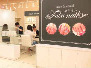 フクネイル イオン福岡東店(福nail)