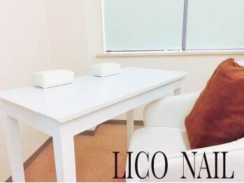 リコネイル(Lico Nail)