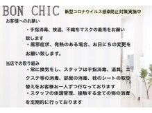 ボンシック 京都駅前店(Bon chic)の雰囲気(新型コロナウイルス感染防止対策をしっかり行なっております♪)
