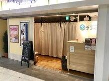 ラフィネ 京王府中ショッピングセンター店