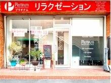 プラチナム Platinum