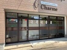 シャルム(Charme)