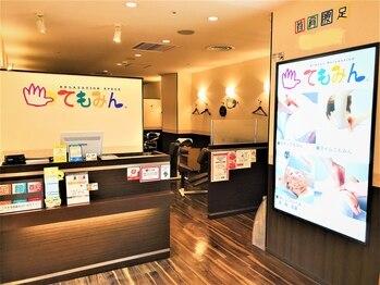 てもみん 札幌パルコ店(北海道札幌市中央区)