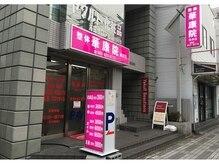 整体 華康院 海田店の雰囲気(この看板が目印です!)