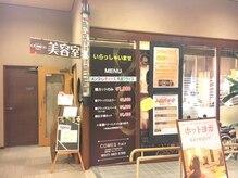 カムズヘア 手稲ほのか店(COMES hair)の雰囲気(手稲ほのか店の入り口すぐ右側にございます。)