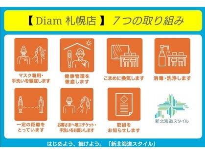 ディアム 札幌店(Diam)の写真