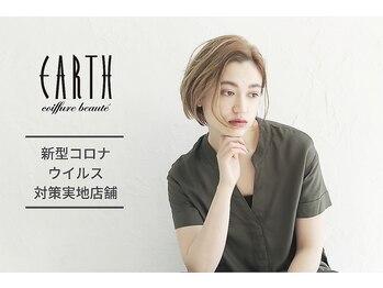 アース 松本庄内店(HAIR & MAKE EARTH)(長野県松本市)