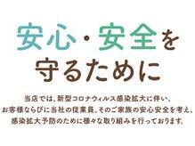 ベルエポック イトーヨーカドー南松本店(Bell Epoc)