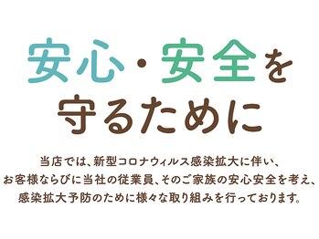 ベルエポック イトーヨーカドー南松本店(Bell Epoc)(長野県松本市)