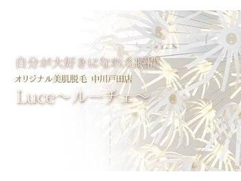ルーチェ(Luce)/★気軽に通えるサロン★