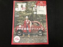 リベルテ(LIBERTE)の雰囲気(雑誌JJに掲載されました。)
