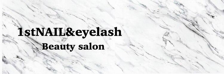 ファーストネイルアンドアイラッシュ 札幌駅前店(1stNAIL&eyelash)のサロンヘッダー