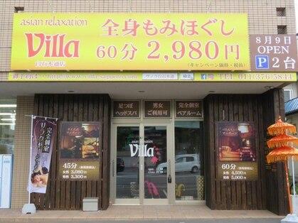 アジアンリラクゼーションヴィラ 白石本通店(asian relaxation villa)
