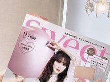 高知のサロンで初めて、雑誌『Sweet』に掲載されました★