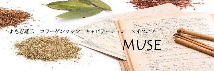 ミューズ よもぎ蒸し(MUSE)のアイキャッチ画像