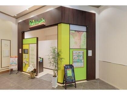 パリス・デ・スキン ラスパ太田川店の写真