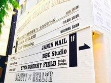 ビービーシースタジオ(BBC studio)