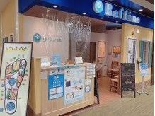 ラフィネ イオンモール茨木店の雰囲気(清潔な空間づくりを徹底しております!)