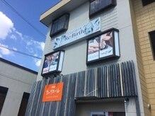 ビルの2階☆オシャレな看板が目印☆店舗駐車場10台完備!