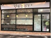 ボディープラス BODY+福山多治米店の雰囲気(この看板が目印です★お気軽に立ち寄ってね♪)