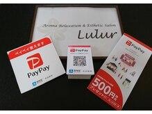 ルルール(Lulur)/【Pay Pay使えます】