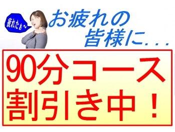 らくらく堂 与野本町整体院(埼玉県さいたま市中央区)