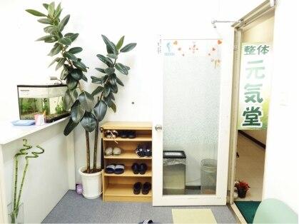 元気堂(川崎/リラク)の写真