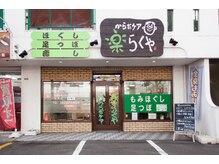 楽らくやの雰囲気(明るく入りやすい店頭、大きな木製の看板が目印です♪)