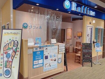 ラフィネ イオンモール茨木店の写真