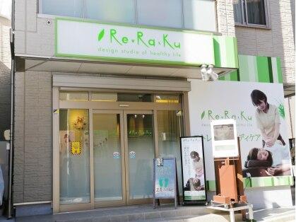 リラク 元住吉店(Re.Ra.Ku.)の写真