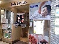 ボディファクトリー アトレヴィ 巣鴨店(Body Factory)