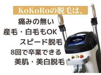 ココロ(KoKoRo)(埼玉県熊谷市)