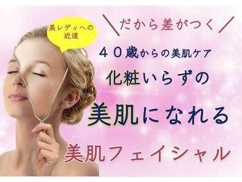 ルーチェ(Luce)/★美肌フェイシャル★