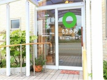 もきゅあ(山形県酒田市)