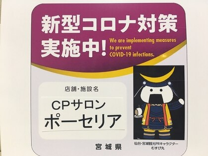 CPサロン ポーセリア【シーピーサロンポーセリア】