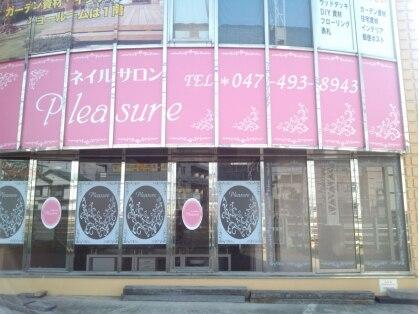 プレジア(Pleasure)の写真