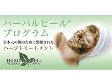 ミマ メディカルエステ(MIMA MEDICAL ESTHE)/【剥離有り】ハーバルピール