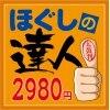 ほぐしの達人 青山店のお店ロゴ