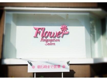 リラクゼーションサロン フラワー 上前津本店の写真