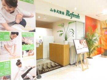 山本式整体 リフレッシュ ススキノラフィラ店(北海道札幌市中央区)