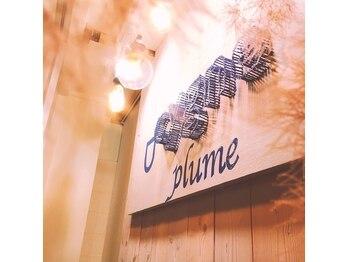 スイニー プリューム スパ(cygne plume spa)(沖縄県うるま市)