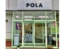ポーラ 能代鳥小屋店(POLA)