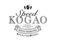 スピード小顔 渋谷店 (Speed)