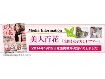 ミューズ よもぎ蒸し(MUSE)/◆雑誌掲載
