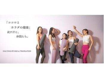 ナグヨガスタジオ 久屋大通店(NAG YOGA STUDIO)(愛知県名古屋市中区)