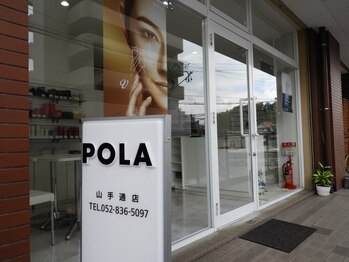 ポーラ 山手通店(POLA)(愛知県名古屋市昭和区)